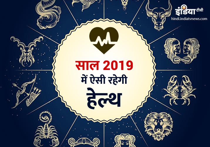 Tula Varshik Rashifal 2019