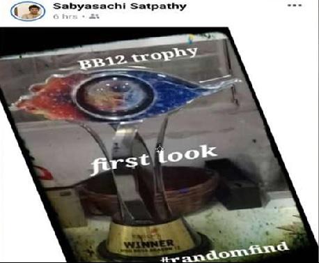Bigg Boss 12 Trophy