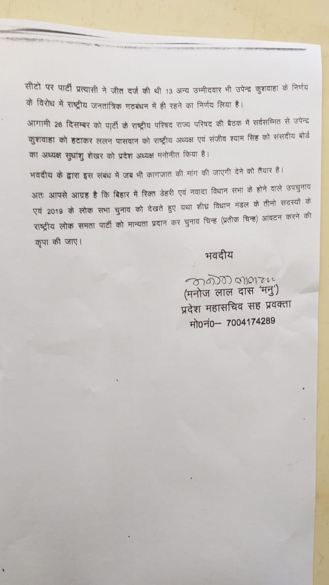 3 Legislators of RLSP writes to election commission and claims party symbol