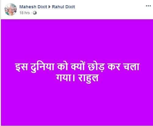 Rahul Dixit's father facebook post