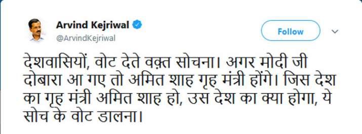 अरविंद केजरीवाल का ट्वीट, जो अब वायरल हो रहा है | Twitter