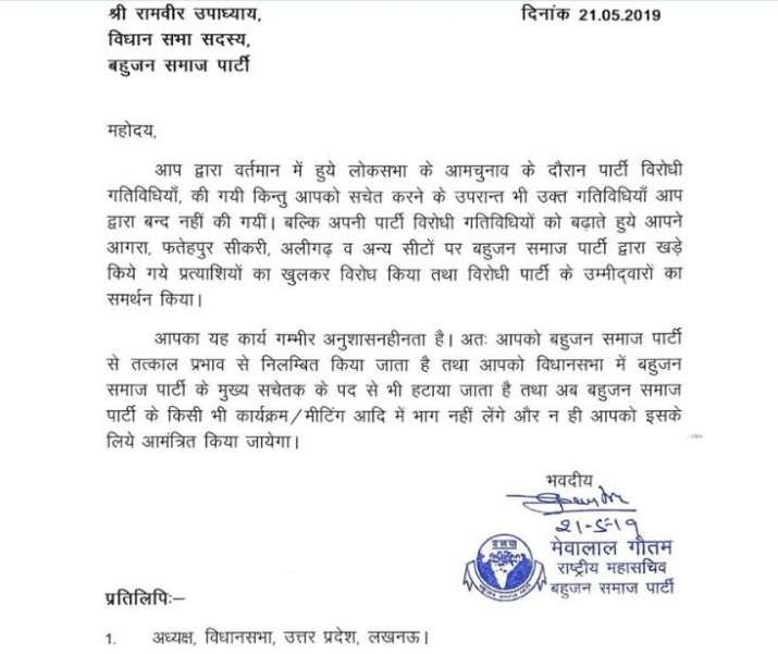 Mayawati suspends Ramveer Upadhyay from BSP