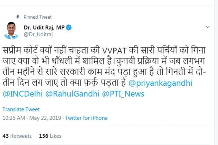 सुप्रीम कोर्ट को लेकर उदित राज ने यह ट्वीट किया है।