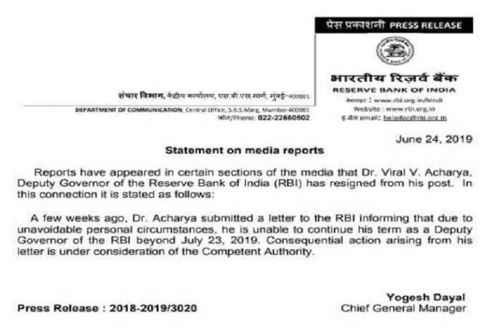 rbi press note
