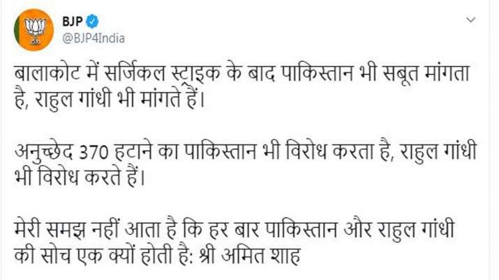 Amit Shah targets Rahul Gandhi