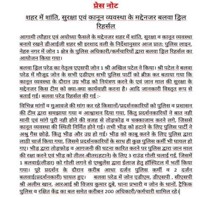 bhopal police mock drill