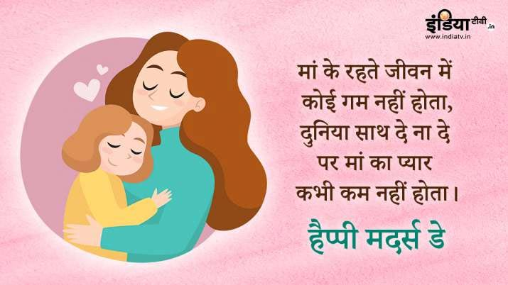 Happy Mothers Day 2020 Images, Wallpapers, Pictures, Photos Download
