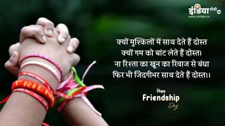 Friendship Day 2020: 'फ्रेंडशिप डे' पर इस बार दोस्तों को भेजें ये खास मैसेज, रिश्ता हो जाएगा और भी म