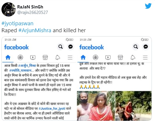 Fact check Jyoti paswan viral post
