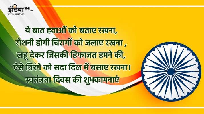 Independence Day 2020: स्वतंत्रता दिवस के खास मौके पर  इन मैसेज और तस्वीरों के जरिए भेजें शुभाकामनाए