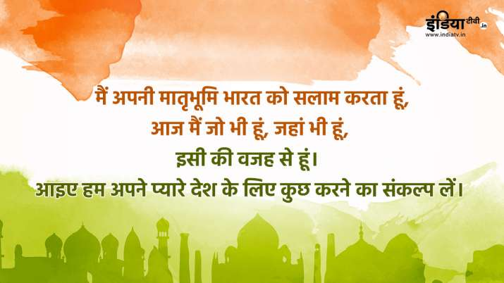 Independence Day 2020: स्वतंत्रता दिवस के खास मौके पर इन मैसेज और तस्वीरों के जरिए भेजें शुभकामनाएं