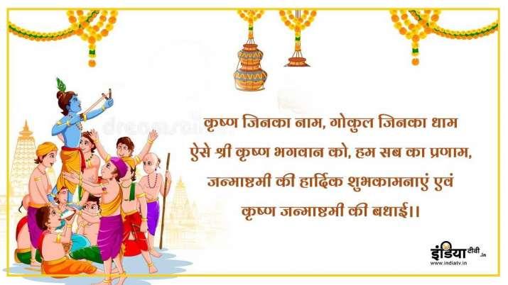 Janmashtami 2020 Wishes: जन्माष्टमी के पावन अवसर पर सगे संबंधियों को इन मैसेज और तस्वीरों के जरिए भे
