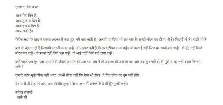 सुशांत की बहन ने लिखा इमोशनल लेटर