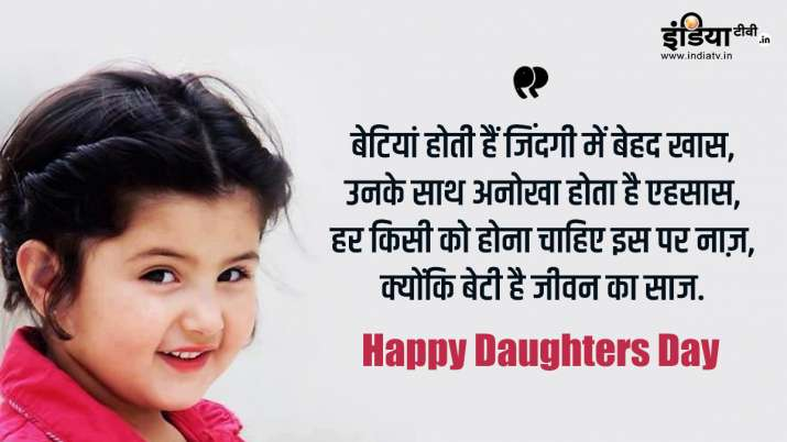 Happy daughters day 2020