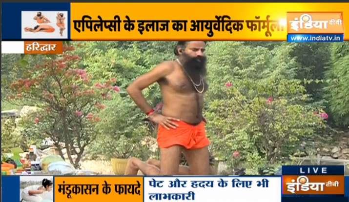 स्वामी रामदेव से जाानिए मिर्गी का रामबाण इलाज, 3 माह में हो जाएगा जड़ से खत्म