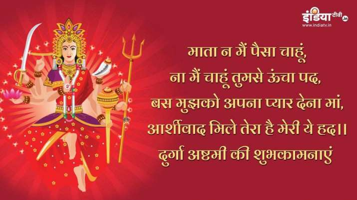Happy Durga Ashtami 2020