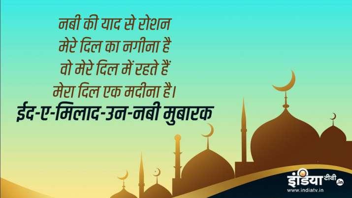 Eid-e-Milad un Nabi 2020