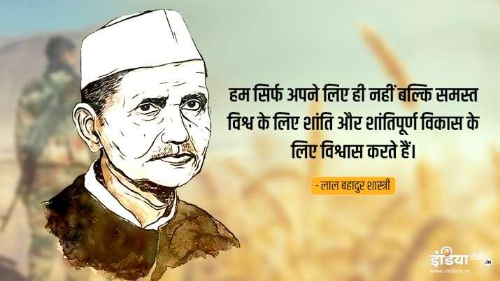 Lal Bahadur Shastri Jayanti: लाल बहादुर शास्त्री ने दिया था 'जय जवान, जय किसान' का नारा, जरूर पढ़ें