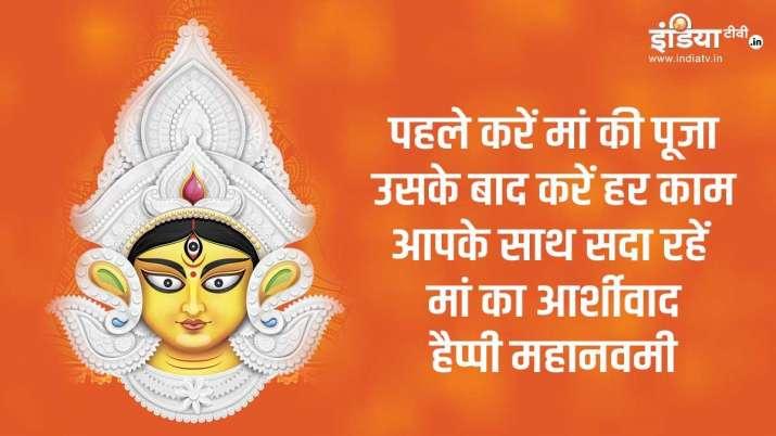 Happy Maha Navami 2020: महानवमी के खास मौके पर इन शानदार मैसेज और तस्वीरों के जरिए दें शुभकामनाएं