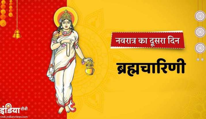 नवरात्र का दूसरा दिन, जानिए मां ब्रह्मचारिणी की पूजा विधि मंत्र और भोग