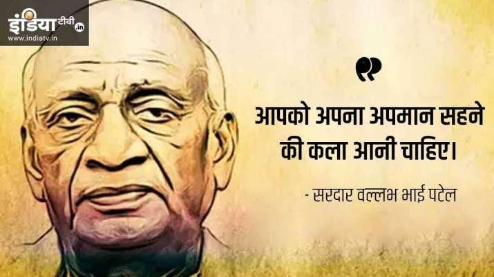 Sardar Vallabhbhai Patel jayanti 2020