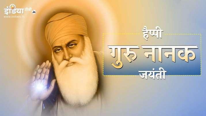 Guru Nanak Jayanti