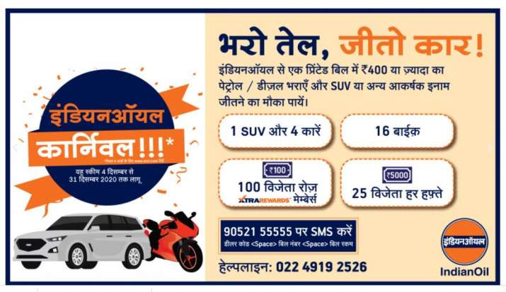 indianOil Bharo Fuel Jeeto Car Carnival