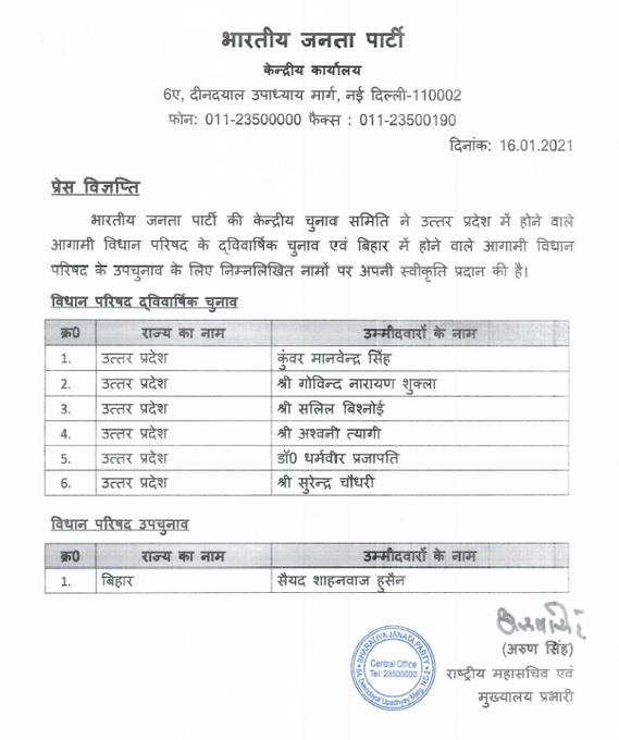 BJP MLC elections Candidate list.jpg