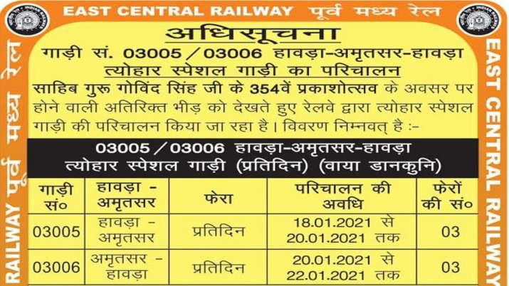 Indian Railways: आज की गई स्पेशल ट्रेन चलाने की घोषणा, देखें पूरा रुट, अभी करें बुक