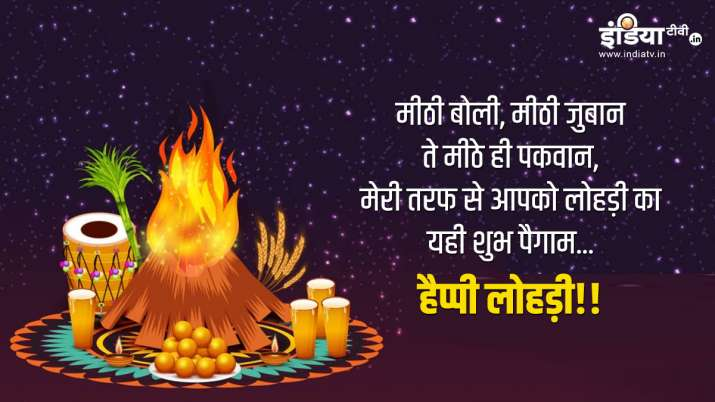 Happy Lohri 2021 Images hd Best Wishes Messages Quotes Greetings captions for Instagram Facebook