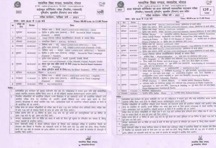 Madhya Pradesh Board Exam 2021 class 10th 12th date sheet check Full Details