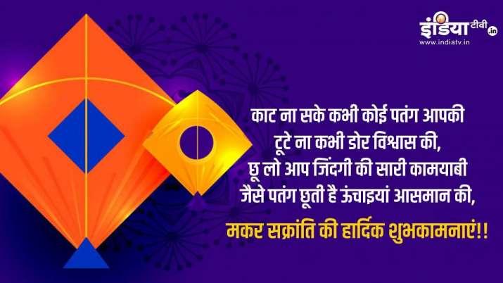 Makar Sankranti 2021: इस मकर संक्रांति अपने को भेजें ये खास मैसेज और जिंदगी में भर दें मिठास