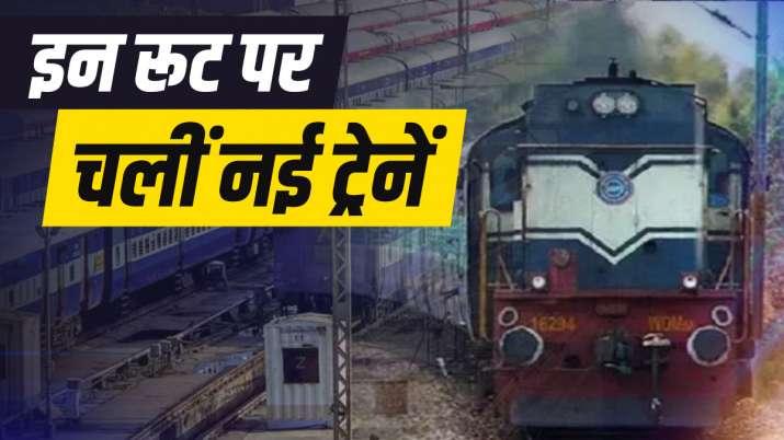 उत्तर रेलवे ने दी सौगात, इन रूट पर चलेंगी नई स्पेशल ट्रेनें, यहां है पूरी जानकारी