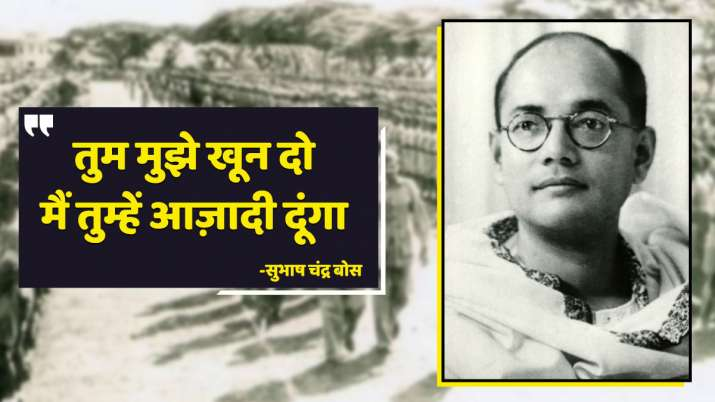 Subhash Chandra Bose Jayanti 2021: पढ़ें सुभाष चंद्र बोस के ये प्रेरक विचार, जो आपके जीवन में भर दें