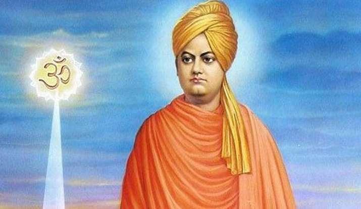 Swami Vivekananda Jayanti 2021: आपके जीवन को सफल बनाने में मदद करेंगे स्वामी विवेकानंद के ये विचार