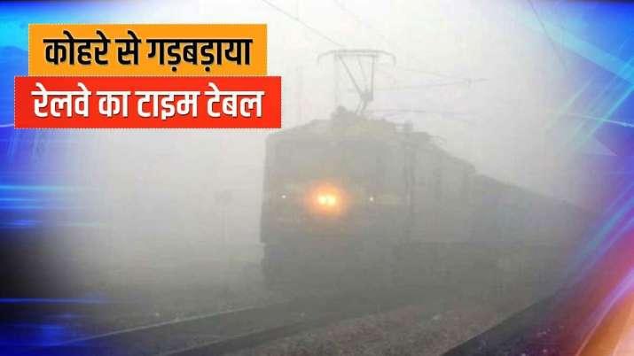 Indian Railway : कोहरे के कारण घंटों देरी से चल रही हैं ये रेलगाड़ियां,जानिए कौन सी ट्रेन कितने घंटे है लेट