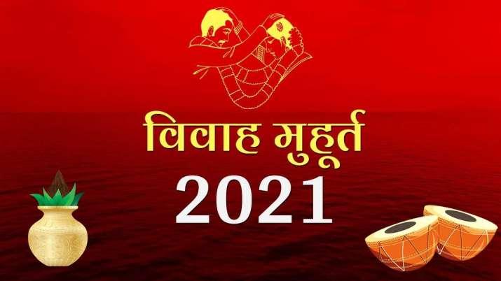 Vivah Muhurat 2021: जनवरी में सिर्फ एक ही दिन शहनाई बजने के बाद 3 माह तक इंतजार, जानिए इस साल पड़ने