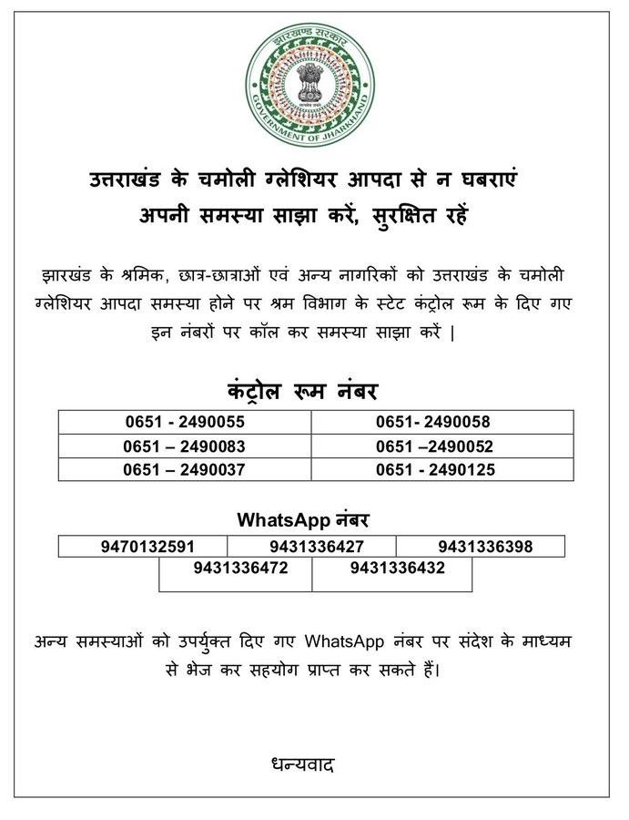 Chamoli Glacier Flood Helpline Number for Jharkhand Natives