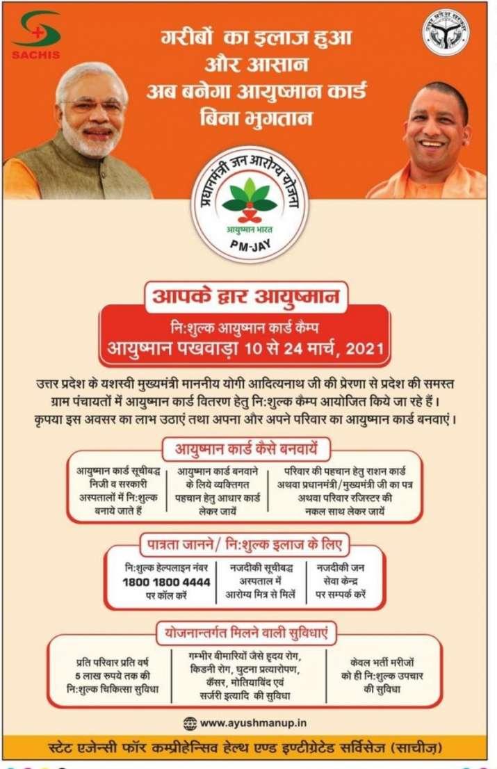 Ayushman Card PMJAY how to apply for ayushman bharat health card Ayushman Card PMJAY: आज से शुरू हो