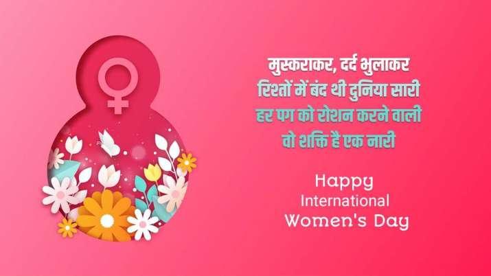 Happy Women's Day 2021: अंतरराष्ट्रीय महिला दिवस पर इन तस्वीरों और कोट्स के जरिए भेजें शुभकामनाएं