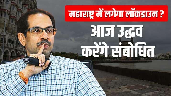 उद्धव ठाकरे आज महाराष्ट्र की जनता को संबोधित करेंगे
