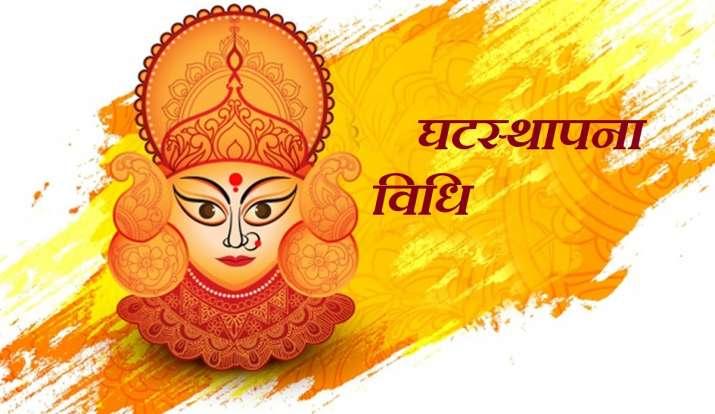 चैत्र नवरात्रि 2021: 13 अप्रैल से नवरात्र शुरू, जानें कलश स्थापना का शुभ मुहूर्त और पूजा विधि