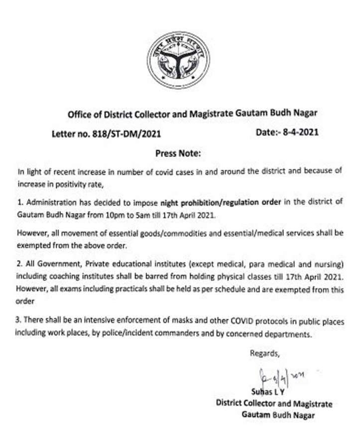 नोएडा में नाइट कर्फ्यू लगाने की घोषणा कर दी गई है
