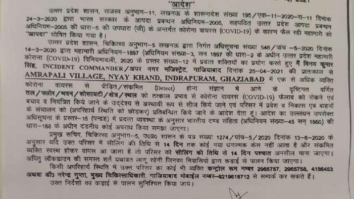 Covid-19: इंदिरापुरम के आम्रपाली विलेज में 300 से ज्यादा संक्रमित, 10 की मौत, प्रशासन से मदद की गुहा