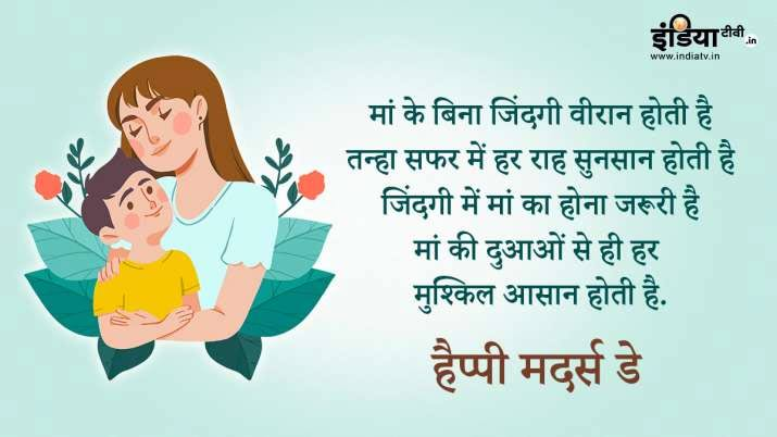 Mothers Day 2021: मदर्स डे के मौके पर इन खास तस्वीरों और मैसेज के जरिए भेजें मां को प्यार