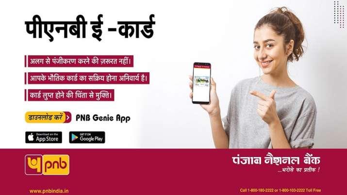 पंजाब नेशनल बैंक ने ग्राहकों के लिए पेश किया ई कार्ड! आपको फ्री में मिलेंगे ये सभी सुविधाएं