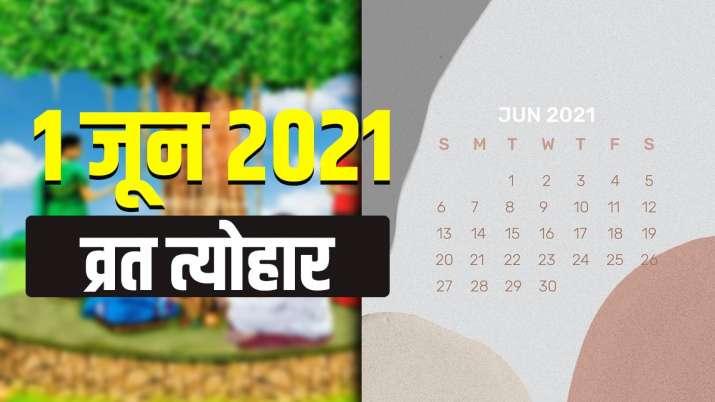 June 2021 Vrat-Festival: सूर्य ग्रहण, वट सावित्री व्रत से लेकर निर्जला एकादशी, देखें जून माह के व्रत-त्योहारों की पूरी लिस्ट