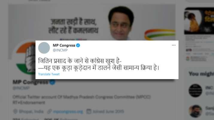 MP कांग्रेस ने जितिन प्रसाद को 'कूड़ा' और BJP को 'कूड़ेदान' बताया!