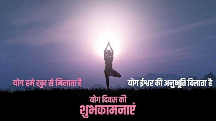 Yoga Day 2021: योग दिवस पर ये मैसेज भेजकर करीबियों को करें योगासन के लिए प्रेरित