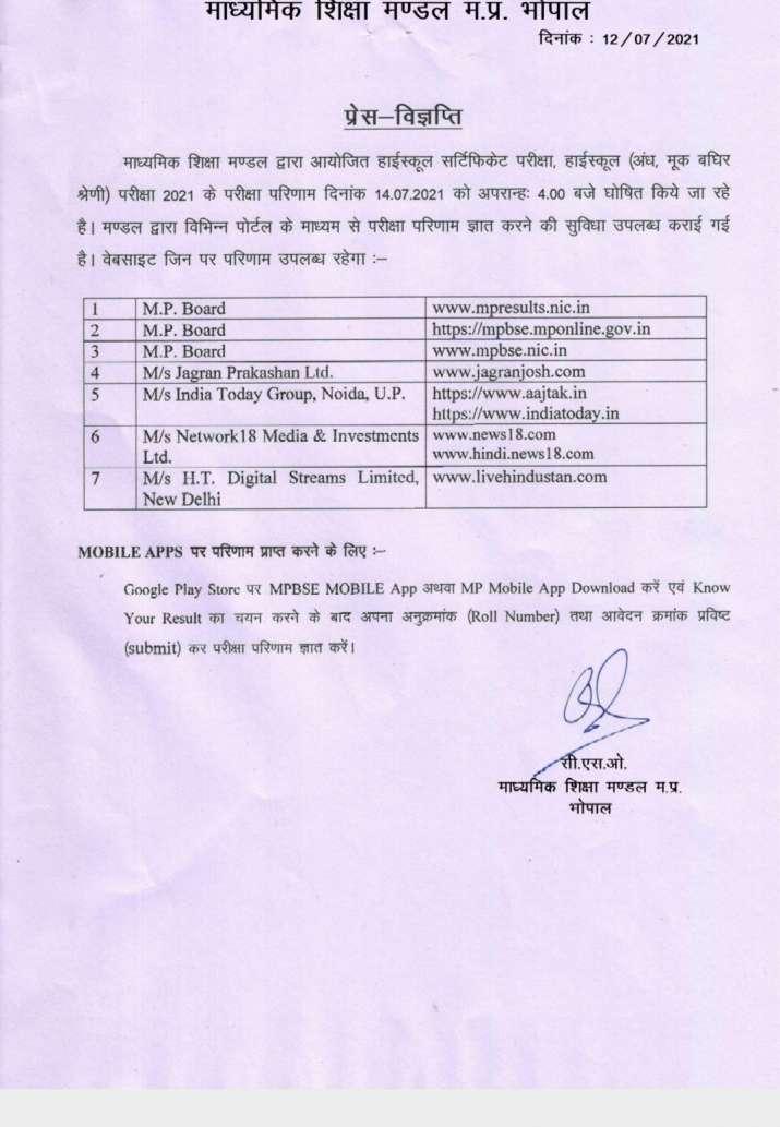 MP Board की हाईस्कूल परीक्षा 2021 का Result बुधवार को होगा घोषित, इस लिकं से कर सकेंगे चेक